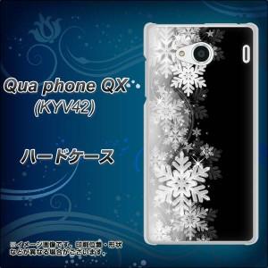 Qua phone QX KYV42 ハードケース / カバー【603 白銀と闇 素材クリア】(キュアフォン QX KYV42/KYV42用)