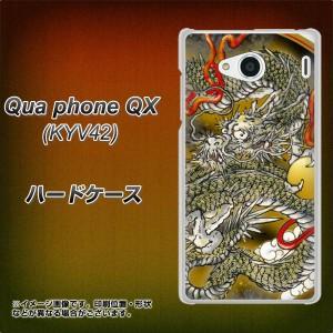 Qua phone QX KYV42 ハードケース / カバー【VA830 龍と玉 素材クリア】(キュアフォン QX KYV42/KYV42用)