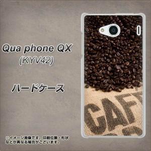 Qua phone QX KYV42 ハードケース / カバー【VA854 コーヒー豆 素材クリア】(キュアフォン QX KYV42/KYV42用)