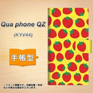 メール便送料無料 au Qua phone QZ KYV44 手帳型スマホケース 【 SC812 小さいイチゴ模様 レッドとイエロー 】横開き (キュア フォン QZ