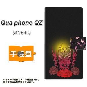 メール便送料無料 au Qua phone QZ KYV44 手帳型スマホケース 【 YC904 華竜01 】横開き (キュア フォン QZ KYV44/KYV44用/スマホケース/
