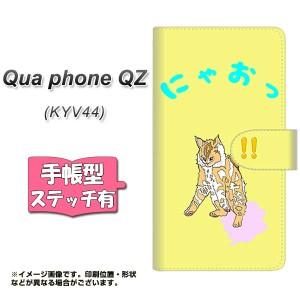 メール便送料無料 au Qua phone QZ KYV44 手帳型スマホケース 【ステッチタイプ】 【 YE915 ニャオ! 】横開き (キュア フォン QZ KYV44/