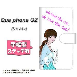 メール便送料無料 au Qua phone QZ KYV44 手帳型スマホケース 【ステッチタイプ】 【 YE916 ネコ大好き 】横開き (キュア フォン QZ KYV4