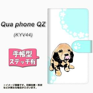 メール便送料無料 au Qua phone QZ KYV44 手帳型スマホケース 【ステッチタイプ】 【 YF995 バウワウ06 】横開き (キュア フォン QZ KYV4