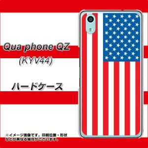 au Qua phone QZ KYV44 ハードケース / カバー【659 アメリカ 素材クリア】(キュア フォン QZ KYV44/KYV44用)