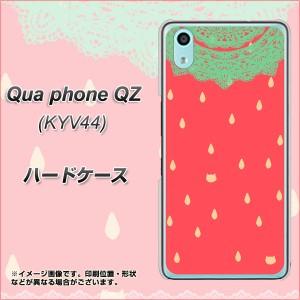 au Qua phone QZ KYV44 ハードケース / カバー【MI800 strawberry ストロベリー 素材クリア】(キュア フォン QZ KYV44/KYV44用)