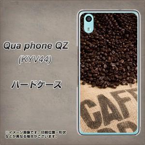 au Qua phone QZ KYV44 ハードケース / カバー【VA854 コーヒー豆 素材クリア】(キュア フォン QZ KYV44/KYV44用)