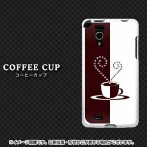 docomo Optimus it L-05D やわらかケース(TPU ソフトケース)/273 コーヒーカップ(素材ホワイト)