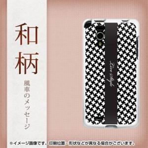 docomo Optimus it L-05D やわらかケース(TPU ソフトケース)/513 和柄-風車のメッセージ(素材ホワイト)