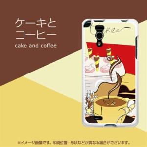 docomo Optimus it L-05D やわらかケース(TPU ソフトケース)/623 ケーキとコーヒー(素材ホワイト)