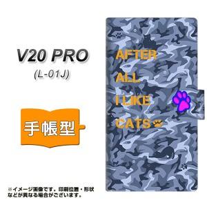 メール便送料無料 docomo V20 PRO L-01J 手帳型スマホケース 【 YA892 青迷彩ネコ02 L 】横開き (docomo V20 PRO L-01J/L01J用/スマホケ