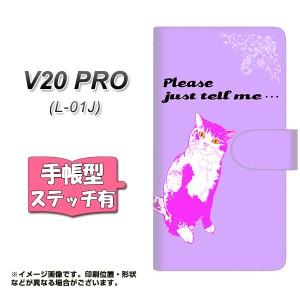 メール便送料無料 docomo V20 PRO L-01J 手帳型スマホケース 【ステッチタイプ】 【 YF986 ミャウ07 】横開き (docomo V20 PRO L-01J/L01