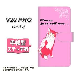 メール便送料無料 docomo V20 PRO L-01J 手帳型スマホケース 【ステッチタイプ】 【 YF987 ミャウ08 】横開き (docomo V20 PRO L-01J/L01