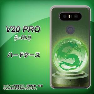 docomo V20 PRO L-01J ハードケース / カバー【439 水晶に浮かぶ龍 素材クリア】(docomo V20 PRO L-01J/L01J用)