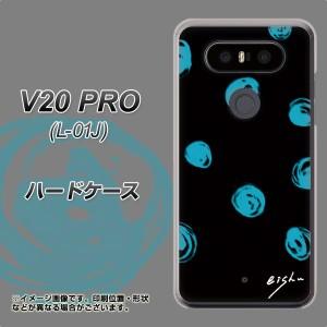 docomo V20 PRO L-01J ハードケース / カバー【OE838 手描きドット ブラック×ブルー 素材クリア】(docomo V20 PRO L-01J/L01J用)