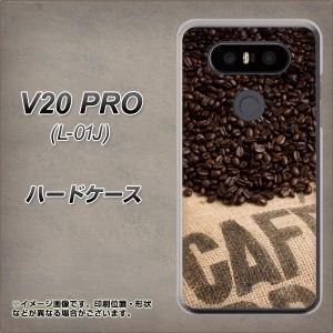 docomo V20 PRO L-01J ハードケース / カバー【VA854 コーヒー豆 素材クリア】(docomo V20 PRO L-01J/L01J用)