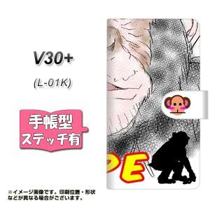 メール便送料無料 V30+ L-01K 手帳型スマホケース 【ステッチタイプ】 【 YD872 チンパンジー01 】横開き (V30プラス L-01K/L01K用/スマ
