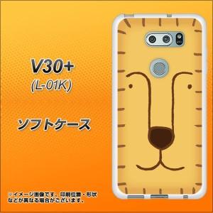 V30+ L-01K TPU ソフトケース / やわらかカバー【356 らいおん 素材ホワイト】(V30プラス L-01K/L01K用)