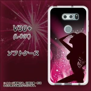 V30+ L-01K TPU ソフトケース / やわらかカバー【636 ダンサー 素材ホワイト】(V30プラス L-01K/L01K用)