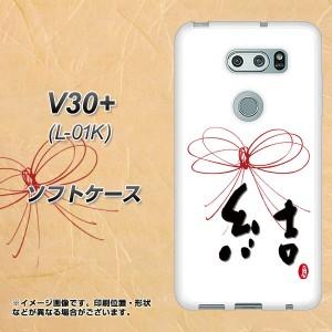 V30+ L-01K TPU ソフトケース / やわらかカバー【OE831 結 素材ホワイト】(V30プラス L-01K/L01K用)
