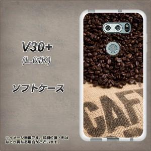 V30+ L-01K TPU ソフトケース / やわらかカバー【VA854 コーヒー豆 素材ホワイト】(V30プラス L-01K/L01K用)