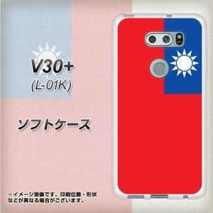 V30+ L-01K TPU ソフトケース / やわらかカバー【VA990 台湾 素材ホワイト】(V30プラス L-01K/L01K用)
