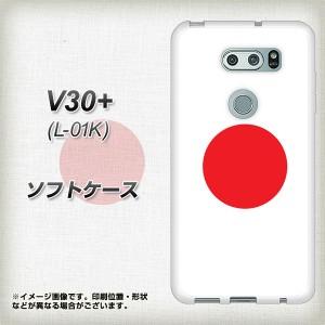 V30+ L-01K TPU ソフトケース / やわらかカバー【VA992 日本 素材ホワイト】(V30プラス L-01K/L01K用)