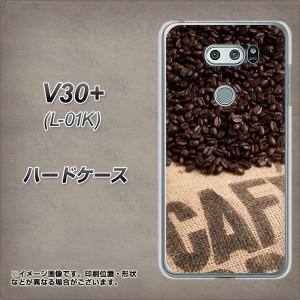V30+ L-01K ハードケース / カバー【VA854 コーヒー豆 素材クリア】(V30プラス L-01K/L01K用)
