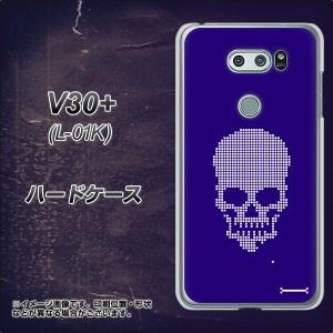 V30+ L-01K ハードケース / カバー【VA906 ドクロ崩し 青 素材クリア】(V30プラス L-01K/L01K用)