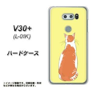 V30+ L-01K ハードケース / カバー【YJ221 ネコ後ろ姿 素材クリア】(V30プラス L-01K/L01K用)