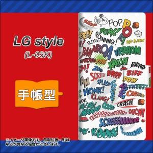 メール便送料無料 docomo LG style L-03K 手帳型スマホケース 【 271 アメリカンキャッチコピー 】横開き (ドコモ LG style L-03K/L03K