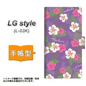 メール便送料無料 docomo LG style L-03K 手帳型スマホケース 【 SC886 ハワイアンアロハレトロ パープル 】横開き (ドコモ LG style L