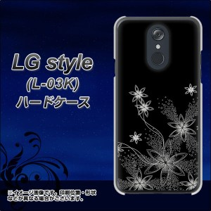 docomo LG style L-03K ハードケース / カバー【282 闇に白く咲く華 素材クリア】(ドコモ LG style L-03K/L03K用)