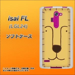 au isai FL LGL24 TPU ソフトケース / やわらかカバー【356 らいおん 素材ホワイト】 UV印刷 (au イサイFL LGL24/LGL24用)