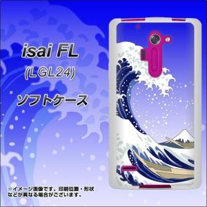 au isai FL LGL24 TPU ソフトケース / やわらかカバー【625 波に富士 素材ホワイト】 UV印刷 (au イサイFL LGL24/LGL24用)