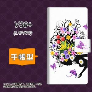 メール便送料無料 au isai V30+ LGV35 手帳型スマホケース 【 043 春の花と少女(L) 】横開き (イサイ V30+ LGV35/LGV35用/スマホケー
