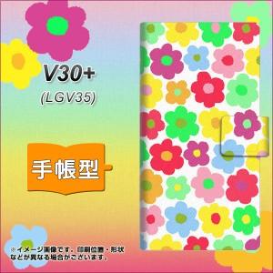 メール便送料無料 au isai V30+ LGV35 手帳型スマホケース 【 758 ルーズフラワーカラフル 】横開き (イサイ V30+ LGV35/LGV35用/スマ
