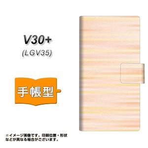 メール便送料無料 au isai V30+ LGV35 手帳型スマホケース 【 IB909 グラデーションボーダー_オレンジ 】横開き (イサイ V30+ LGV35/LG
