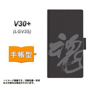 メール便送料無料 au isai V30+ LGV35 手帳型スマホケース 【 IB915 魂 】横開き (イサイ V30+ LGV35/LGV35用/スマホケース/手帳式)