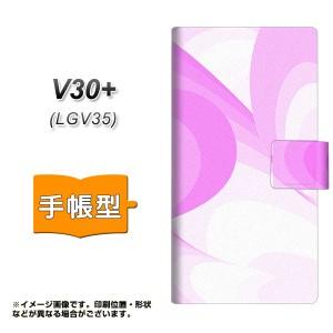 メール便送料無料 au isai V30+ LGV35 手帳型スマホケース 【 YB833 マーブル05 】横開き (イサイ V30+ LGV35/LGV35用/スマホケース/手