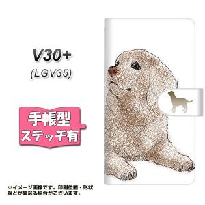 メール便送料無料 au isai V30+ LGV35 手帳型スマホケース 【ステッチタイプ】 【 YD823 ラブ04 】横開き (イサイ V30+ LGV35/LGV35用/