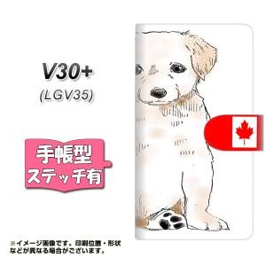 メール便送料無料 au isai V30+ LGV35 手帳型スマホケース 【ステッチタイプ】 【 YD824 ラブ05 】横開き (イサイ V30+ LGV35/LGV35用/