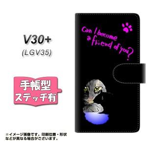 メール便送料無料 au isai V30+ LGV35 手帳型スマホケース 【ステッチタイプ】 【 YE917 トモダチ 】横開き (イサイ V30+ LGV35/LGV35