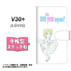 メール便送料無料 au isai V30+ LGV35 手帳型スマホケース 【ステッチタイプ】 【 YJ249 マリリンにゃんロー 】横開き (イサイ V30+ LG