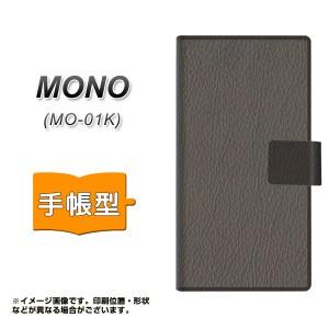メール便送料無料 docomo MONO MO-01K 手帳型スマホケース 【 EK851 レザー風グレー 】横開き (ドコモ MONO MO-01K/MO01K用/スマホケース