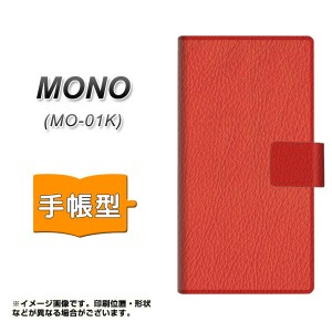 メール便送料無料 docomo MONO MO-01K 手帳型スマホケース 【 EK852 レザー風レッド 】横開き (ドコモ MONO MO-01K/MO01K用/スマホケース