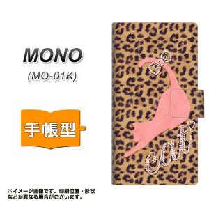 メール便送料無料 docomo MONO MO-01K 手帳型スマホケース 【 KG801 キャットレオパード(ブラウン) 】横開き (ドコモ MONO MO-01K/MO01K
