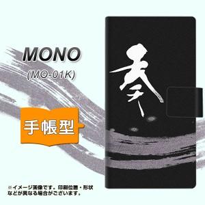 メール便送料無料 docomo MONO MO-01K 手帳型スマホケース 【 OE859 奏 】横開き (ドコモ MONO MO-01K/MO01K用/スマホケース/手帳式)