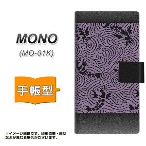 メール便送料無料 docomo MONO MO-01K 手帳型スマホケース 【 YA946 和猫02 】横開き (ドコモ MONO MO-01K/MO01K用/スマホケース/手帳式)