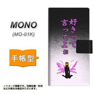 メール便送料無料 docomo MONO MO-01K 手帳型スマホケース 【 YC920 フェアリートーク01 】横開き (ドコモ MONO MO-01K/MO01K用/スマホケ